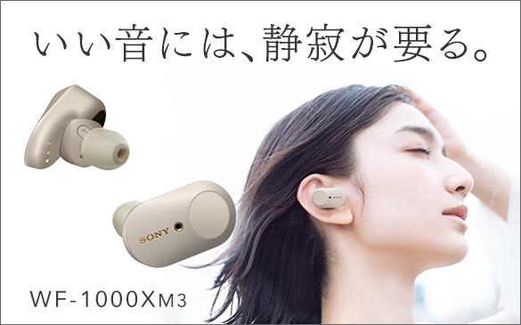 Wf1000xm3 ソニー