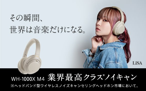LiSA from THE FIRST TAKE × WH-1000X M4