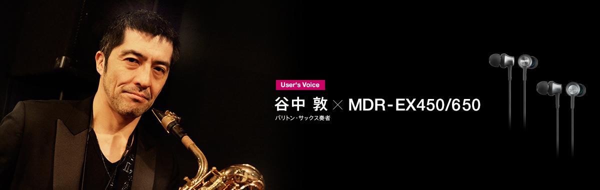 谷中 敦さん  1966年生まれ 東京スカパラダイスオーケストラで活躍する。作詞家、俳...