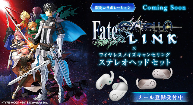 【Coming Soon】『Fate/EXTELLA LINK』コラボレーションモデル:メール登録受付中!