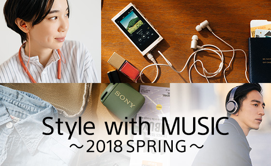 Style with MUSIC 〜2018 SPRING〜