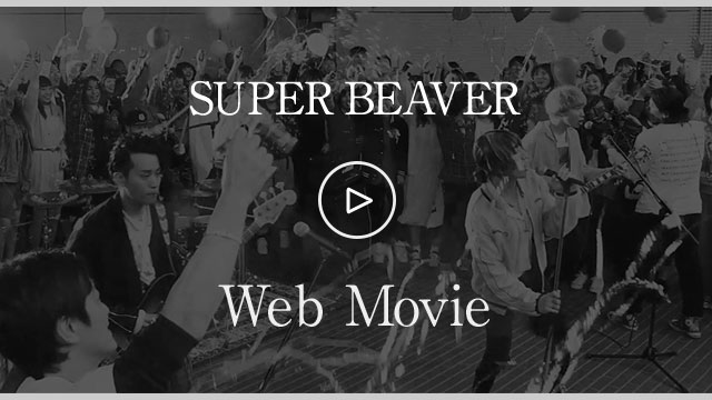 SUPER BEAVER Web Movie