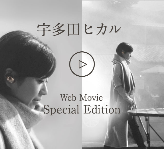 宇多田ヒカル Web Movie Special Edition