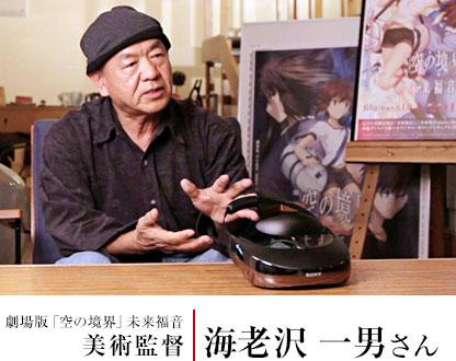 劇場版「空の境界」未来福音 美術監督 海老沢 一男さん