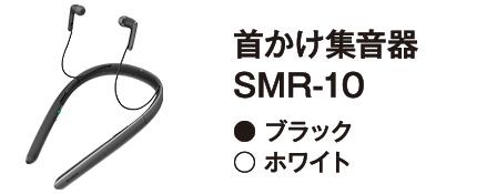 首掛け集音器 SMR-10