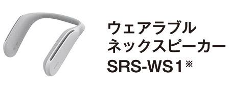 ウェアラブルネックスピーカー SRS-WS1