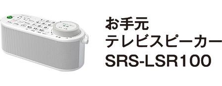 お手元テレビスピーカー SRS-LSR100
