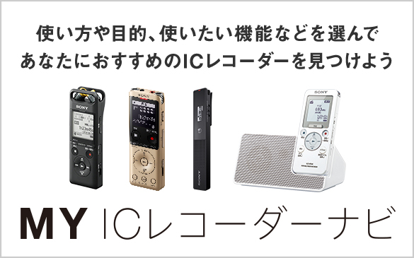 ICレコーダー/集音器 | ソニー