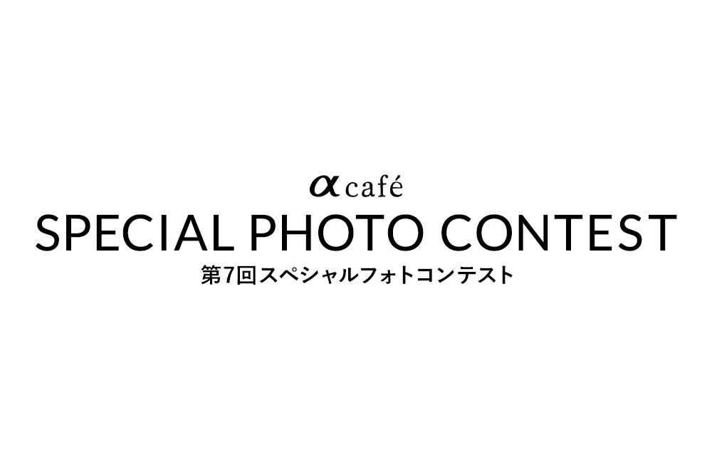 acafe SPECIAL PHOTO CONTEST 第7回スペシャルフォトコンセプト