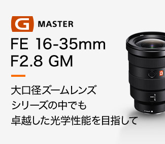 FE 16-35mm F2.8 GM Coming Soon...