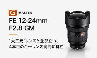 FE 12-24mm F2.8 GM Coming soon...