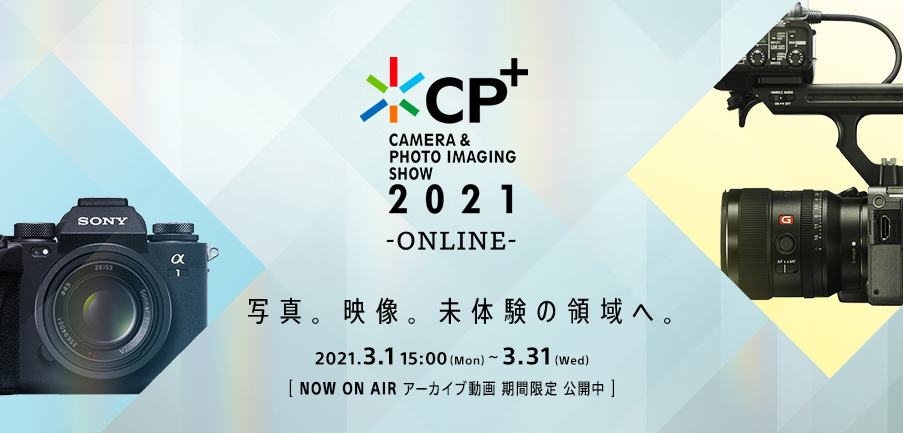CP+ CAMERA & PHOTO IMAGING SHOW 2021 ONLINE 写真。映像。未体験の領域へ。