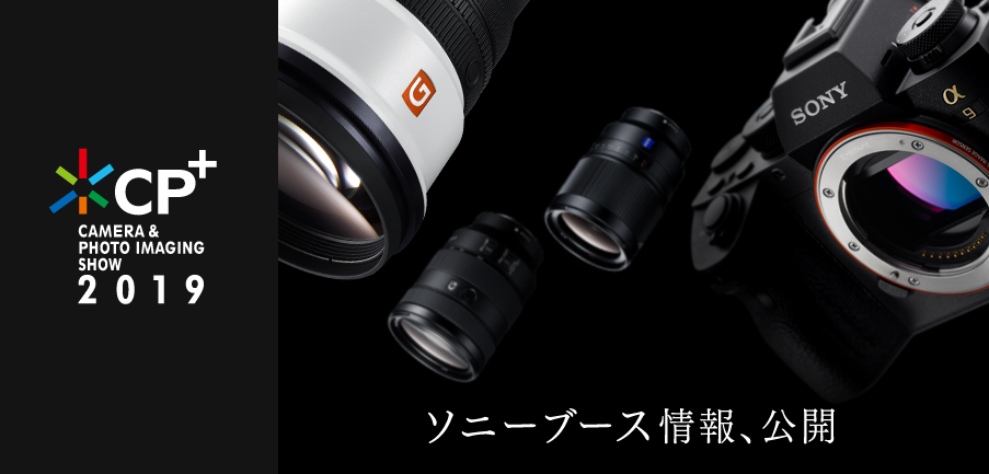 CAMERA & PHOTO IMAGING SHOW ソニーブース情報、公開