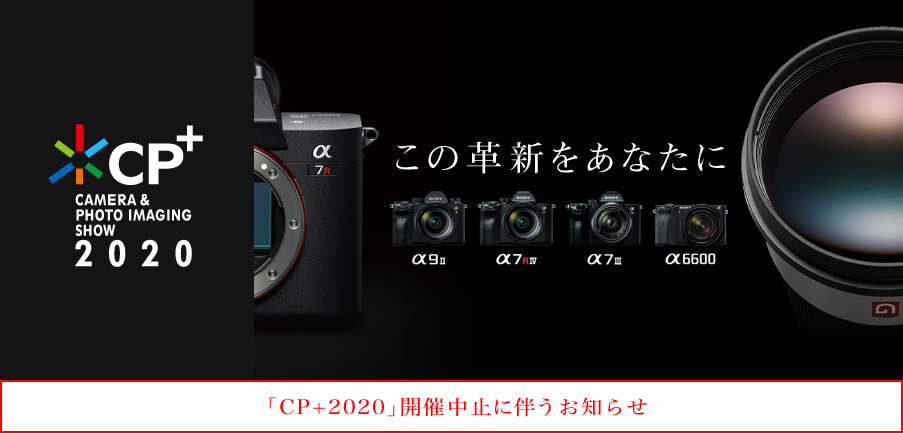 CP+ CAMERA & PHOTO IMAGING SHOW2020 この革新をあなたに ソニーブース情報公開