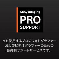 PRO Support ソニー・イメージング・プロ・サポート