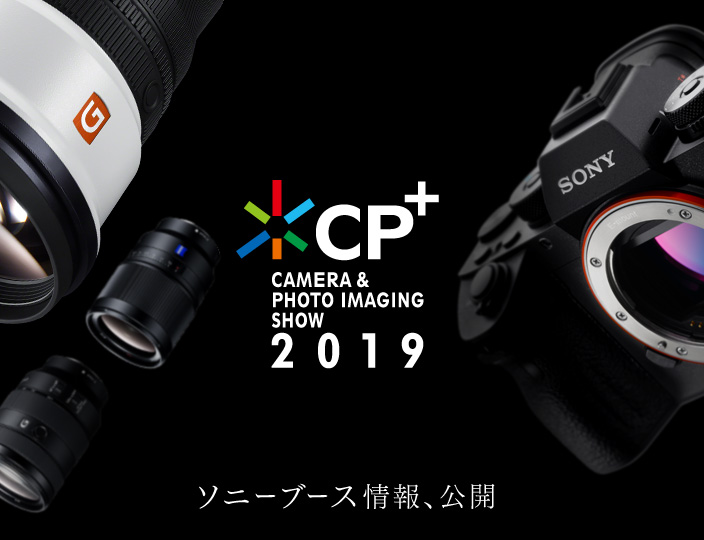 CP+ CAMERA&PHOTO IMAGING SHOW 2019 ソニーブース情報、公開