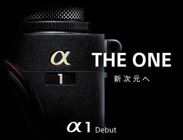 THE ONE 新次元へ α1 Debut