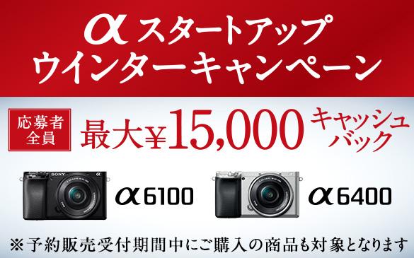 【α6100発売記念】αスタートアップ ウインターキャンペーン