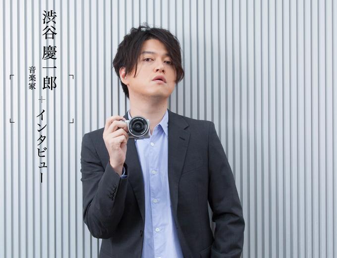 渋谷慶一郎(音楽家)インタビュー | My Photo, My Creativity with NEX-5R ...