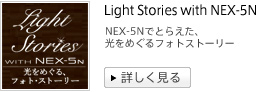 NEX-5N�łƂ炦���A�����߂���t�H�g�X�g�[���[ Light Stories with NEX-5N