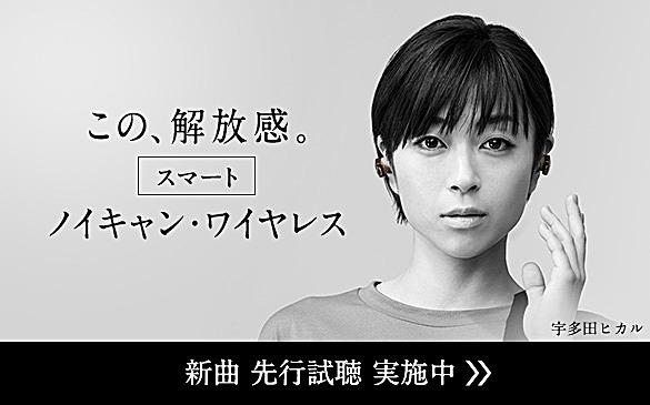 いい音ゾクゾク_宇多田ヒカル