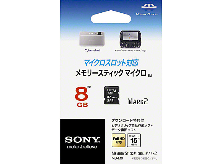 メモリースティック マイクロ(Mark2) MS-Mシリーズ MS-M4_MS-M8_MS-M16