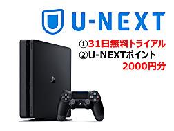 PlayStation(R)4 本体 サービスチケットセットモデル