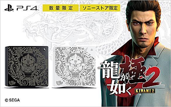 PlayStation(R)4 龍が如く 極2 Edition