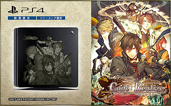 PlayStation(R)4 Code:Realize ~彩虹の花束~ Special Edition