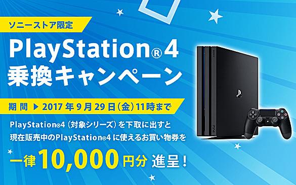 PlayStation(R)4 乗り換えキャンペーン