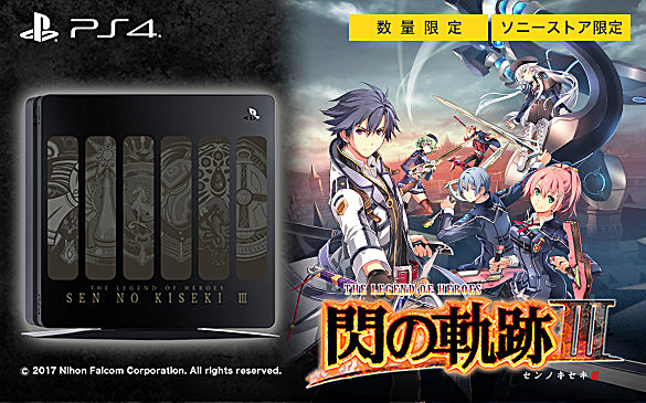 PlayStation(R)4 英雄伝説 閃の軌跡III Special Edition