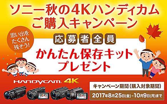 ソニー秋の4Kハンディカムご購入キャンペーン
