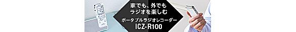 ICZ-R51 スペシャルコンテンツ