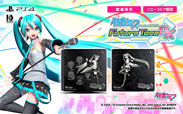 PlayStation(R)4『初音ミク Project DIVA Future Tone DX』コラボレーションモデル