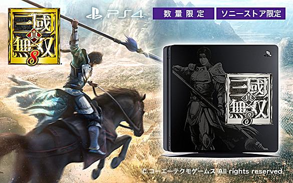 PlayStation(R)4『真・三國無双8 Edition』コラボレーションモデル