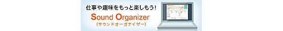 Sound Organizer スペシャルコンテンツ