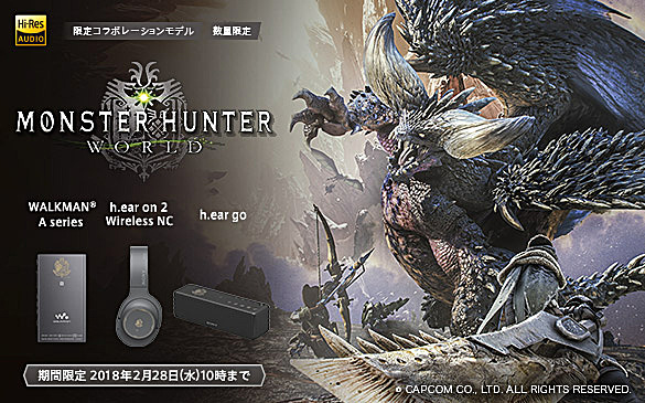ウォークマン®Aシリーズ & h.ear on 2 Wireless NC & h.ear go MONSTER HUNTER: WORLD EDITION