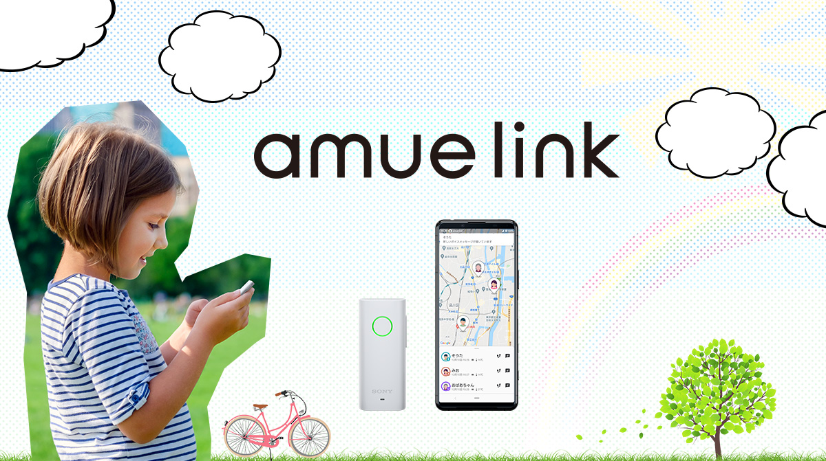 amue link(アミューリンク)