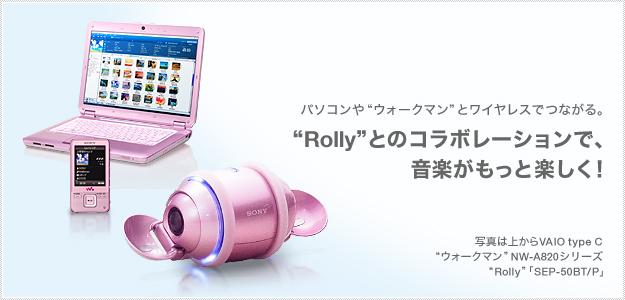 """パソコンや""""ウォークマン""""とワイヤレスでつながる。""""Rolly""""とのコラボレーションで、音楽がもっと楽しく!"""