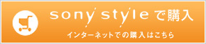 Sony Styleで購入