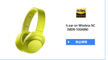 h.ear on Wireless NC (MDR-100ABN)