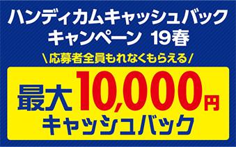 応募者全員もれなくもらえる 最大10,000円キャッシュバック