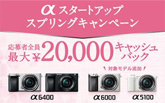応募者全員最大¥20,000キャッシュバック