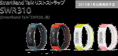 86f4e17b87 SmartBand Talk リストストラップ SWR310 (SmartBand Talk「SWR30」用)
