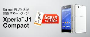 So-net PLAY SIM�Ή� XPERIA J1Compact