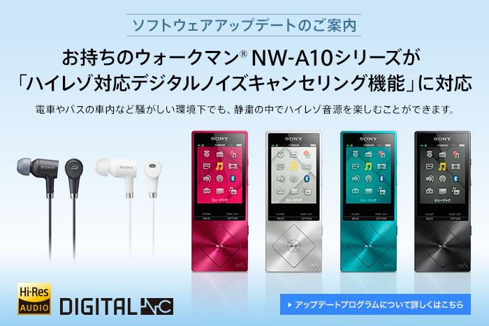 nw-s780 ファームウェア
