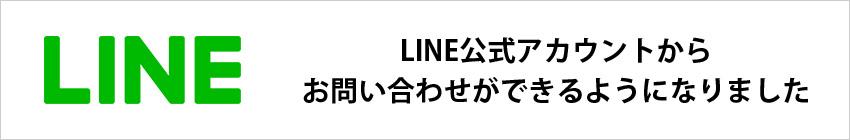 LINE公式アカウントからお問い合わせができるようになりました