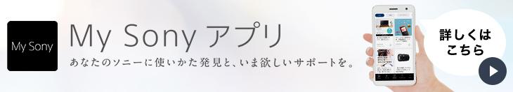新商品・最新情報がわかる My Sonyアプリ