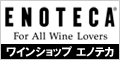 ワイン通販エノテカ・オンライン