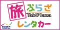 日本旅行「旅ぷらざレンタカー」